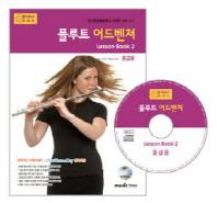 플루트 어드벤쳐 LESSON BOOK. 2(중급용)(CD1장포함)(어드벤쳐 악기 시리즈)