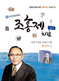 조홍제처럼(대한민국을 바꾼 경제거인 시리즈 10)