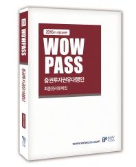 증권투자권유대행인 최종정리문제집(2016)(Wowpass)