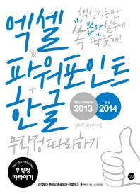엑셀 & 파워포인트 2013 + 한글 2014 무작정 따라하기(CD1장포함)