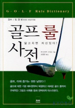 골프룰 사전