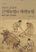 식민지 조선의 근대농법과 재래농법(역사문화연구총서 9)