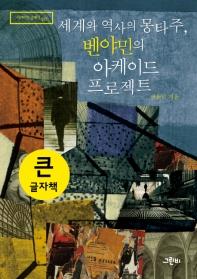 세계와 역사의 몽타주, 벤야민의 아케이드 프로젝트(큰글자책)(리라이팅 클래식 12)
