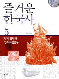 즐거운 한국사. 5: 일제강점과 민족 독립운동(개정판)