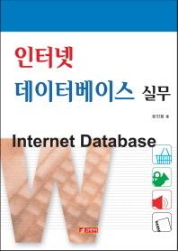 인터넷 데이터베이스 실무