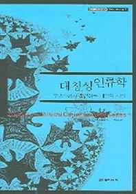 대칭성 인류학(카이에 소바주 5)(카이에 소바주 5)