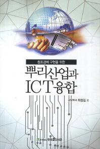 뿌리산업과 ICT융합(창조경제 구현을 위한)