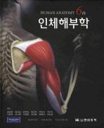 인체해부학(6판)(양장본 HardCover)
