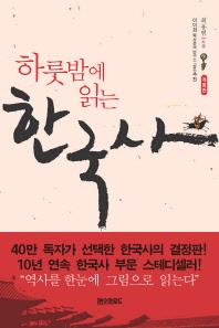 하룻밤에 읽는 한국사(개정판)