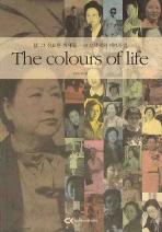 THE COLOURS OF LIFE(삶 그 신묘한 색채들). 2
