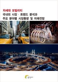차세대 모빌리티 국내외 시장 트렌드 분석과 주요 분야별 시장동향 및 미래전망