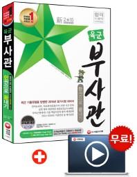 육군부사관 한권으로 끝내기(2015)(7판)