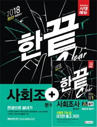 사회조사분석사 2급 필기 한권으로 끝내기(2018)(개정판)
