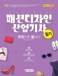 패션디자인산업기사 필기 한권으로 끝내기(2019)