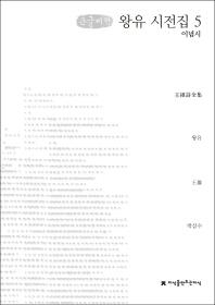 왕유 시전집. 5(큰글씨책)