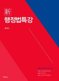 행정법특강(신)(17판)