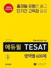 테샛(TESAT) 영역별 600제(2020)(에듀윌)