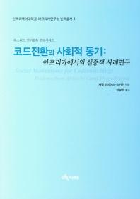 코드전환의 사회적 동기: 아프리카에서의 실증적 사례연구(한국외국어대학교 아프리카연구소 번역총서 3)