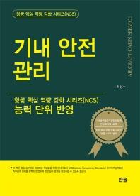 기내 안전 관리(항공 핵심 역량 강화 시리즈(NCS))