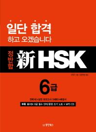 정반합 신HSK 6급(CD1장포함)