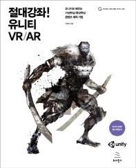 절대강좌! 유니티 VR/AR(위키북스 게임 개발 시리즈 25)