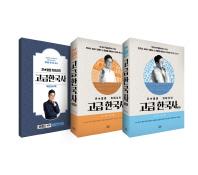 큰별쌤 최태성의 고급 한국사 세트(개정판)(전3권)