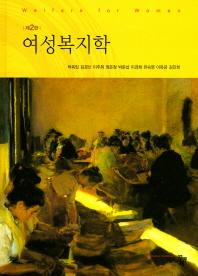 여성복지학(2판)(양장본 HardCover)