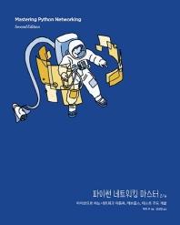 파이썬 네트워킹 마스터(2판)