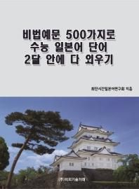 비법예문 500가지로 수능 일본어 단어 2달 안에 다 외우기