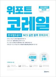 코레일 한국철도공사 NCS 실전 봉투 모의고사(2019 하반기)