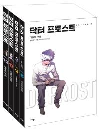 닥터 프로스트 시즌3 12-15권 세트(전4권)