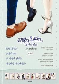 김영자 부띠끄에 어서 오세요 1~10권 세트(완결)(전10권)