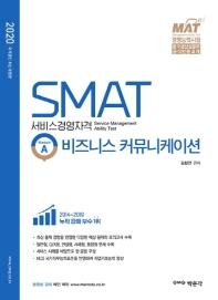 SMAT Module A 비즈니스 커뮤니케이션(2020)