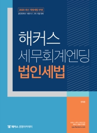 해커스 세무회계엔딩 법인세법(2020)