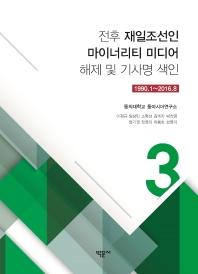 전후 재일조선인 마이너리티 미디어 해제 및 기사명 색인. 3: 1990.1~2016.8(양장본 HardCover)