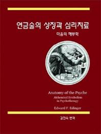 연금술의 상징과 심리치료