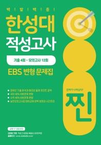 한성대 적성고사 EBS 변형 문제집(2020)(찐)