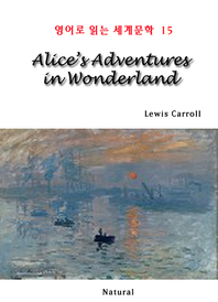 Alice's Adventures in Wonderland (영어로 읽는 세계문학 15)