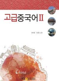 고급중국어2(워크북 포함)
