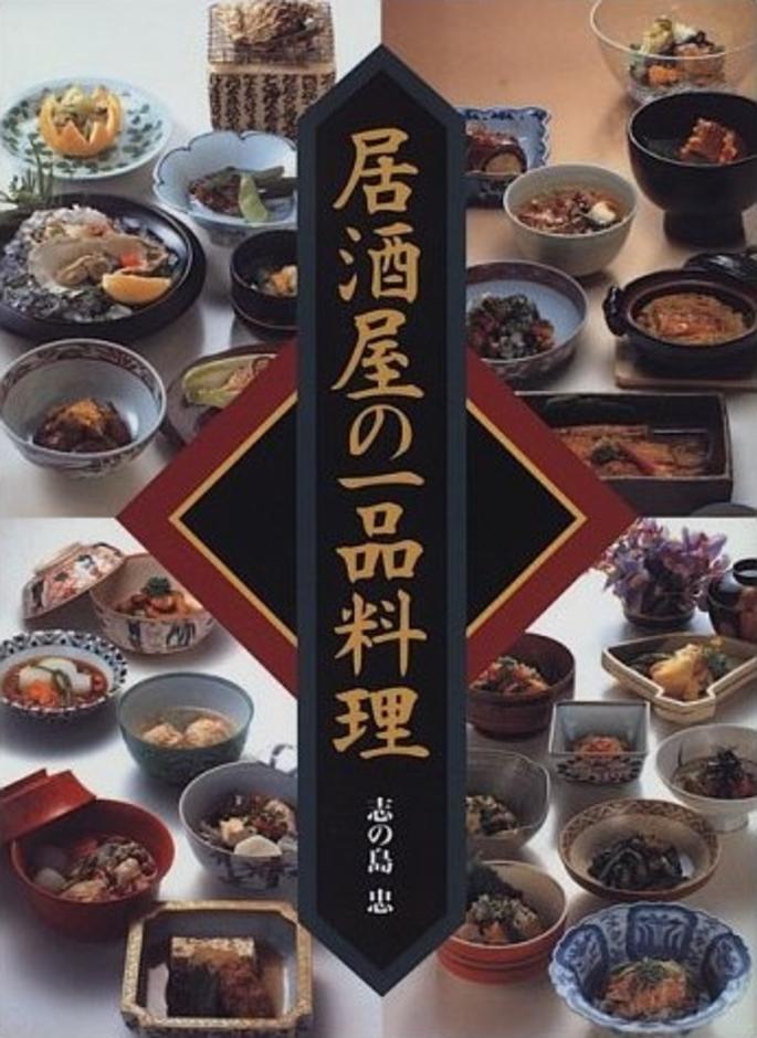 居酒屋の一品料理 (일본원서요리책)