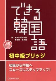 CD BOOK できる韓國語 初中級ブリ