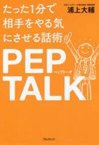 [해외]たった1分で相手をやる氣にさせる話術PEP TALK