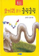 코끼리 코가 출렁출렁(종알종알 말놀이 그림책 8)