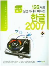 한글 2007(압권)(126개의 실습 예제로 배우는)(CD1장포함)