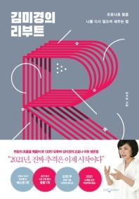 김미경의 리부트(20만부 기념 리커버 에디션)(양장본 HardCover)