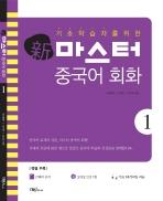 신 마스터 중국어 회화 1(기초 학습자를 위한)(CD1장, 간체자쓰기포함)