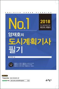 양재호의 도시계획기사 필기(2018)(No.1)