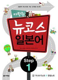 뉴코스 일본어 Step. 1(다락원)(CD1장포함)