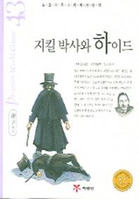 지킬 박사와 하이드(논술프로그램세계명작 43)