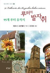 루터의 발자취: 95개 루터 유적지(종교개혁 시리즈 15)